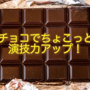 チョコでちょこっと演技力アップ!