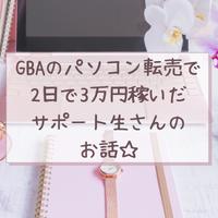 GBAのパソコン転売で2日で3万円稼いだサポート生さんのお話
