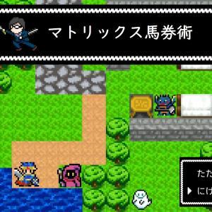 【マトリックス馬券術】3/6阪神10R播磨ステークス