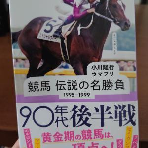 読む競馬(13)競馬伝説の名勝負1995-1999