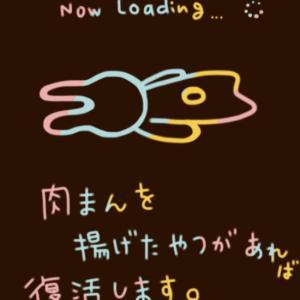 3/4・3/5・なかなか治らず・鬱ぎみ・サプリ
