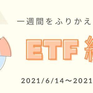 一週間(6/14~6/18)ETFの動き