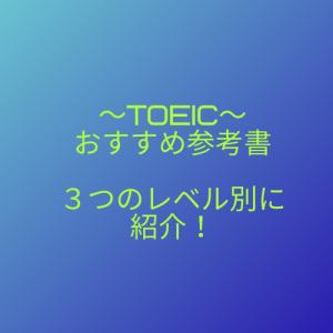 TOEIC参考書のおすすめを厳選!3つのレベルに分けて紹介