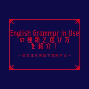 英文法書はこれで決まり!「English Grammar in Use」の種類や選び方