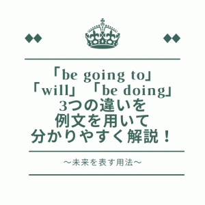 be going toやwill, be doingの違い