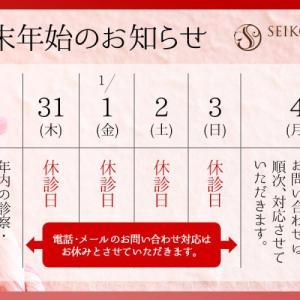 【年末年始】休診日のお知らせ