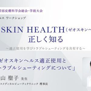 【医師限定】ゼオスキンヘルス ワークショップ開催のお知らせ