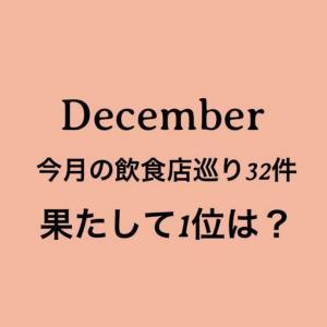 東京+少し京都【飲食店ランキング】12月