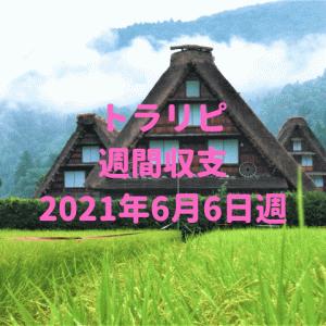 【トラリピ】運用収支(2021年6月6日週)
