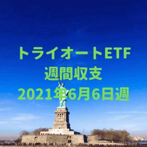 【トライオートETF】運用収支(2021年6月6日週)