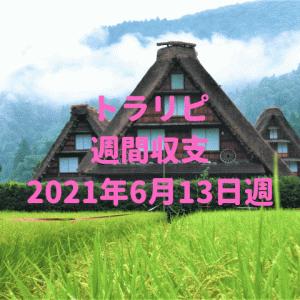 【トラリピ】運用収支(2021年6月13日週)