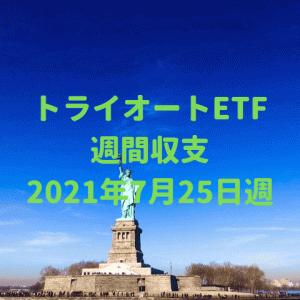 【トライオートETF】運用収支(2021年7月25日週)