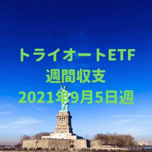 【トライオートETF】運用収支(2021年9月5日週)