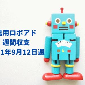 【信用ロボアド】運用収支(2021年9月12日週)