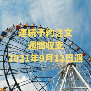 【連続予約注文】【代用FX】運用収支(2021年9月12日週)