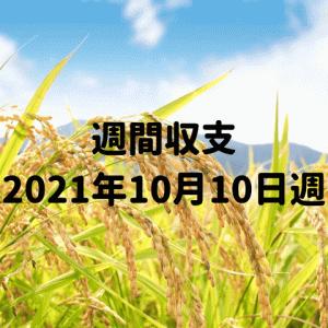 週間収支(2021年10月10日週)