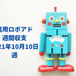【信用ロボアド】運用収支(2021年10月10日週)