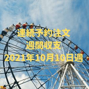 【連続予約注文】【代用FX】運用収支(2021年10月10日週)