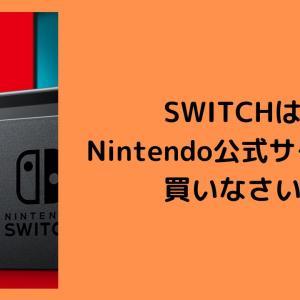 SWITCHはNintendo公式サイトで買いなさい