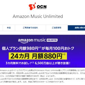 OCNからAMAZONサービスのお得情報がきた。しかし!