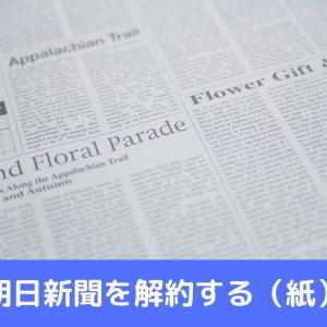 朝日新聞を解約する(紙)