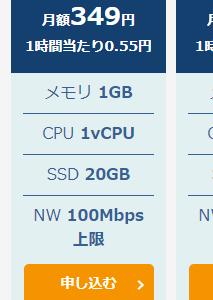 INDIGOのVPN/メモリ1GBが販売開始になっています