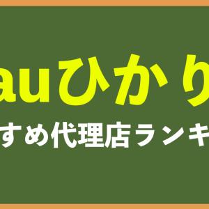 【2021年最新版】auひかりのおすすめ代理店ランキング/独自キャンペーンはどこが一番お得?