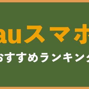 【2021年最新版】auおすすめ最新スマホ機種変更人気ランキング!