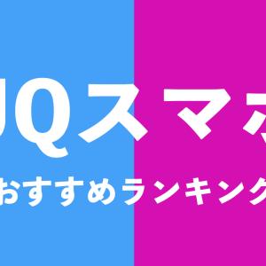 【2021年最新版】UQモバイルおすすめ人気最新スマホ機種ランキング!