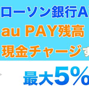 ローソン銀行ATMからau PAY 残高への現金チャージで5%のPontaポイント還元キャンペーンが開始!詳細解説!