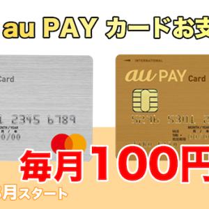 au PAY カード お支払い割をわかりやすく解説!