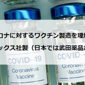 ノババックス社ワクチンの説明、今までのワクチンとの違い