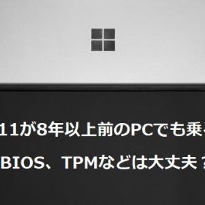 インテル第3世代ラップトップPCでもWindows11を導入出来るか検討してみた
