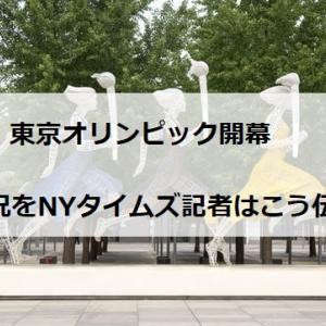 東京発米紙特派員のオリンピック開催状況の感想を和訳してみた