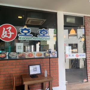キムチが美味しい韓国料理屋さん@HoHo Korean Restaurant