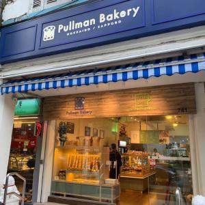 言わずと知れたパン屋さん@Pullman Bakery