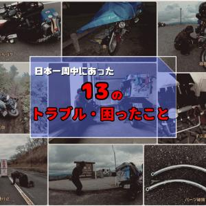 日本一周中に遭遇したトラブル・困ったこと
