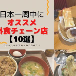 日本一周中にオススメの外食するお店
