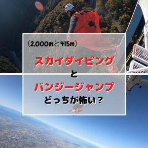 【2,000mと415m】スカイダイビンとバンジージャンプどっちが怖い?