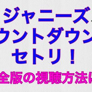 2020→2021ジャニーズカウントダウンのTV放送セトリ!オンライン完全版の値段・視聴方法は?
