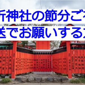 車折神社の節分祭のお守りは郵送可能!ご祈祷の申し込み方法は?
