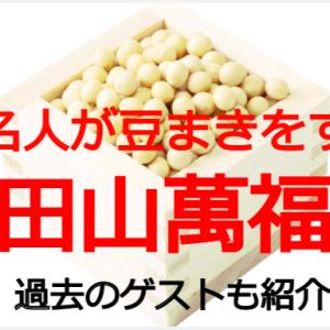 【名古屋】節分で有名人が豆まきをする成田山萬福院!過去のゲストと混雑の様子を紹介!