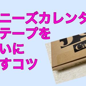 ジャニーズカレンダーの箱のテープをきれいにはがすコツ!梱包の紹介&実際にやってみた!