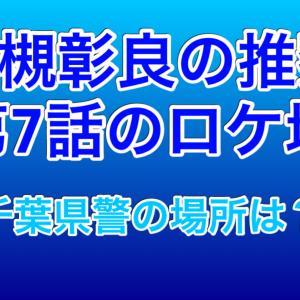 ドラマ『准教授•高槻彰良の推察season1』第7話のロケ地!千葉県警記者クラブの場所は?