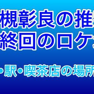 ドラマ『准教授•高槻彰良の推察season1』最終話のロケ地!神社・駅・喫茶店の場所は?