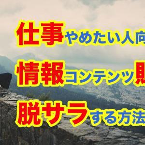 【仕事行きたくない人向け】情報コンテンツ販売で毎月5万円稼ぐ方法。会社辞めたいならオススメ