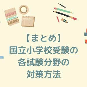 【まとめ】国立小学校受験の各試験分野の対策方法