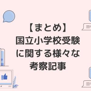 【まとめ】国立小学校受験に関する様々な考察記事
