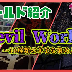 【配布ワールド】Devil Worldについて紹介するよ!【CTM】