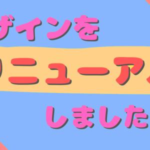 【お知らせ】当サイトのデザインをリニューアルしました!【2回目】